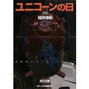 ユニコーンの日〈下〉―機動戦士ガンダムUC(ユニコーン)〈2〉(角川文庫) [文庫]