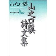 山之口貘詩文集(講談社文芸文庫) [文庫]
