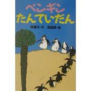 ペンギンたんていだん(どうわがいっぱい〈51〉) [全集叢書]
