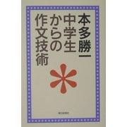中学生からの作文技術(朝日選書) [全集叢書]