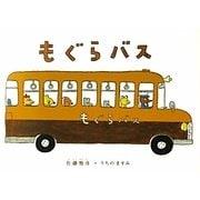 もぐらバス(日本の絵本) [絵本]
