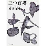 三つ首塔 金田一耕助ファイル13(角川文庫) [文庫]