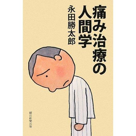 痛み治療の人間学(朝日選書) [全集叢書]