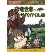 恐竜世界のサバイバル〈1〉(かがくるBOOK―科学漫画サバイバルシリーズ) [全集叢書]