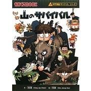 山のサバイバル(かがくるBOOK―科学漫画サバイバルシリーズ) [全集叢書]