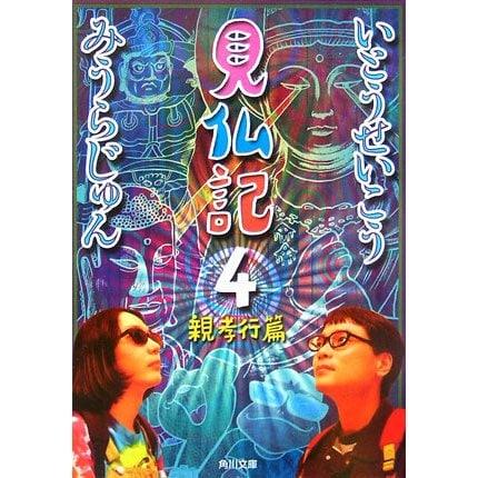 見仏記〈4〉親孝行篇(角川文庫) [文庫]