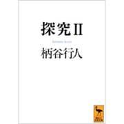 探究〈2〉(講談社学術文庫) [文庫]