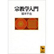 宗教学入門(講談社学術文庫) [文庫]