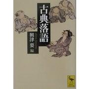 古典落語(講談社学術文庫) [文庫]