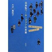 日本型ワーキングプアの本質―多様性を包み込み活かす社会へ [単行本]