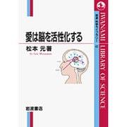 愛は脳を活性化する(岩波科学ライブラリー 42) [全集叢書]