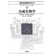 合成生物学(現代生物科学入門〈9〉) [全集叢書]