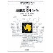 極限環境生物学(現代生物科学入門〈10〉) [全集叢書]