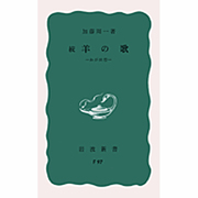 羊の歌 続-わが回想(岩波新書 青版 690) [新書]