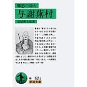 郷愁の詩人 与謝蕪村(岩波文庫) [文庫]
