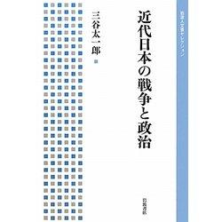 近代日本の戦争と政治(岩波人文書セレクション) [全集叢書]