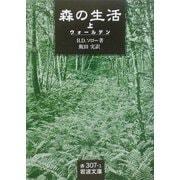 森の生活〈上〉(岩波文庫) [文庫]