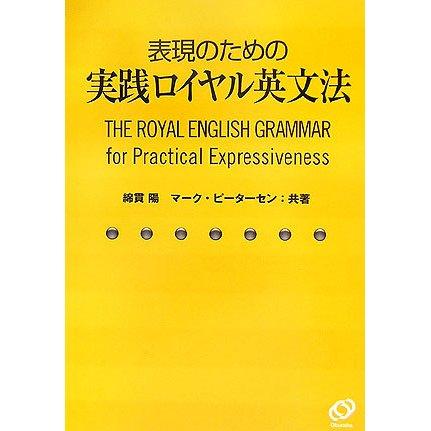 表現のための実践ロイヤル英文法 [単行本]