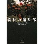 密林の語り部(岩波文庫) [文庫]