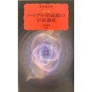 カラー版 ハッブル望遠鏡の宇宙遺産(岩波新書) [新書]