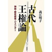 古代王権論―神話・歴史感覚・ジェンダー [単行本]