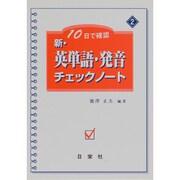 10日で確認新・英単語・発音チェックノート [全集叢書]
