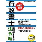 行政書士基礎テキスト 法令編〈2012年度版〉 [単行本]