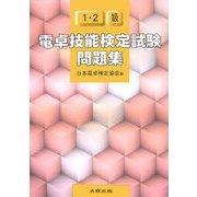 電卓技能検定試験問題集1・2級 [単行本]