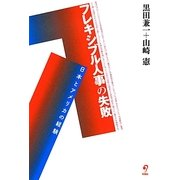 フレキシブル人事の失敗―日本とアメリカの経験 [単行本]