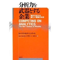 分析力を武器とする企業―強さを支える新しい戦略の科学 [単行本]
