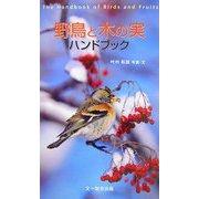 野鳥と木の実ハンドブック [図鑑]