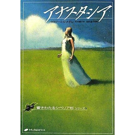 アナスタシア(響きわたるシベリア杉シリーズ〈1〉) [単行本]