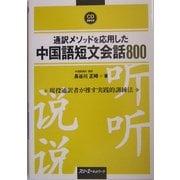 通訳メソッドを応用した中国語短文会話800 [単行本]