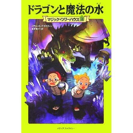 ドラゴンと魔法の水―マジック・ツリーハウス〈15〉 [単行本]