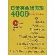 日常英会話表現4000 [単行本]