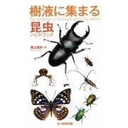 樹液に集まる昆虫ハンドブック [図鑑]