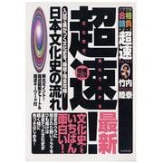超速!日本文化史の流れ 増補改訂版-最新 入試で差がつく文化史を、最短・完全攻略!(大学受験合格請負シリーズ) [単行本]