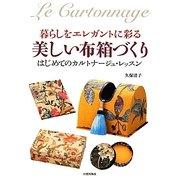 暮らしをエレガントに彩る美しい布箱づくり―はじめてのカルトナージュレッスン [単行本]