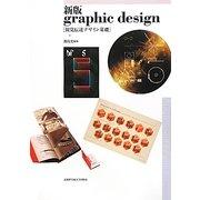 新版 graphic design―視覚伝達デザイン基礎 第2版 [単行本]