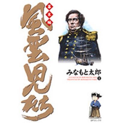 風雲児たち 幕末編 1(SPコミックス) [コミック]