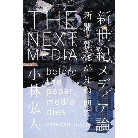 新世紀メディア論―新聞・雑誌が死ぬ前に [単行本]