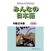 みんなの日本語中級〈2〉 [単行本]