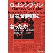 O.J.シンプソンはなぜ無罪になったか―誤解されるアメリカ陪審制度 [単行本]