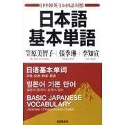日本語基本単語-日中韓英4か国語対照 [単行本]