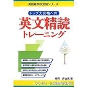 トップ大合格への英文精読トレーニング(英語難関校受験シリーズ) [単行本]