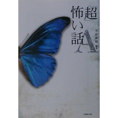 「超」怖い話A(竹書房文庫) [文庫]