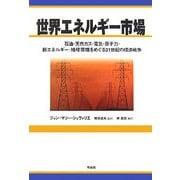 世界エネルギー市場―石油・天然ガス・電気・原子力・新エネルギー・地球環境をめぐる21世紀の経済戦争 [単行本]