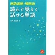 速読速聴・韓国語 読んで覚えて話せる単語 [単行本]