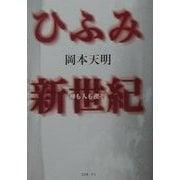 ひふみ新世紀―神も人も禊ぞ(TEN BOOKS) [単行本]