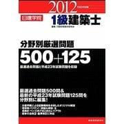 1級建築士分野別厳選問題500+125〈平成24年度版〉 [単行本]